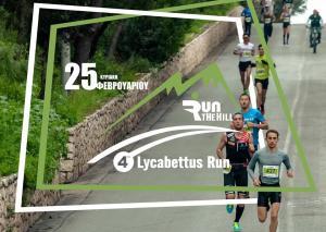 4ο Lycabettus Run: Κυκλοφοριακές ρυθμίσεις σήμερα στην Αθήνα