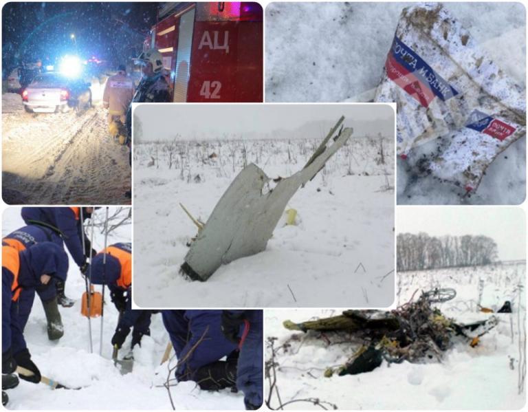 Ρωσία: Θρίλερ με το μοιραίο αεροσκάφος που έγινε τάφος για 71 ψυχές! | Newsit.gr
