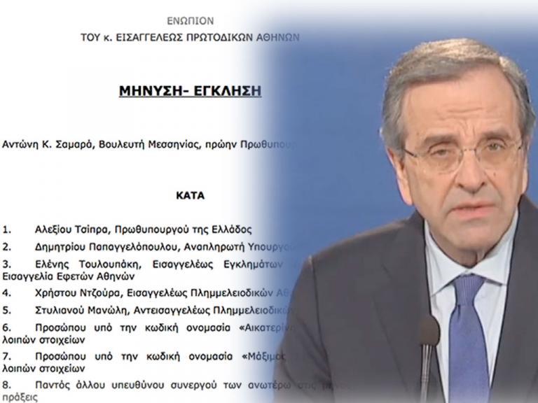 Αντώνης Σαμαράς: Αυτή είναι η 56σελιδη μήνυση για την υπόθεση Novartis | Newsit.gr