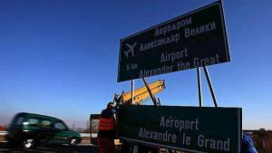 Σκόπια: Μπαίνουν οι νέες ταμπέλες στο αεροδρόμιο και τον κεντρικό δρόμο