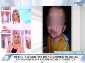 Μωράκι κόλλησε ιλαρά μέσα στο νοσοκομείο