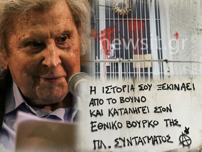 Μίκης Θεοδωράκης: Πέταξαν μπογιές και έγραψαν συνθήματα στο σπίτι του μια μέρα πριν από το συλλαλητήριο | Newsit.gr