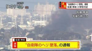 """Ιαπωνία: Ελικόπτερο """"Απάτσι"""" έπεσε σε κατοικημένη περιοχή – Νεκροί οι χειριστές"""