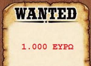 Καταζητείται δολοφόνος τριών κουταβιών – Αμοιβή 1.000 ευρώ!