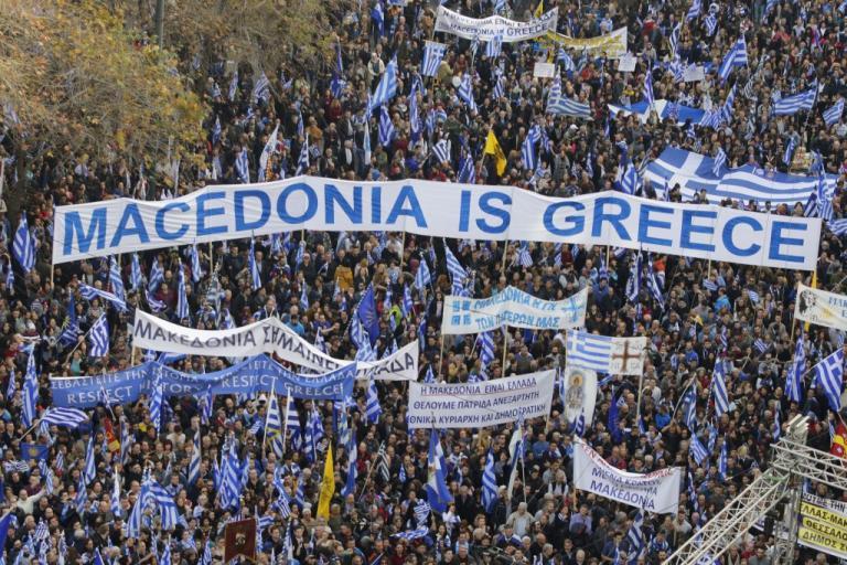 Νέο συλλαλητήριο για την Μακεδονία την ερχόμενη Κυριακή (18/03) | Newsit.gr
