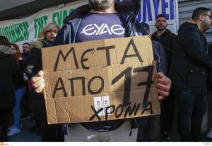 Θεσσαλονίκη: Η ΕΥΑΘ σε κλοιό απολυμένων συμβασιούχων – «Από χθες είμαστε άνεργοι και τυπικά»!