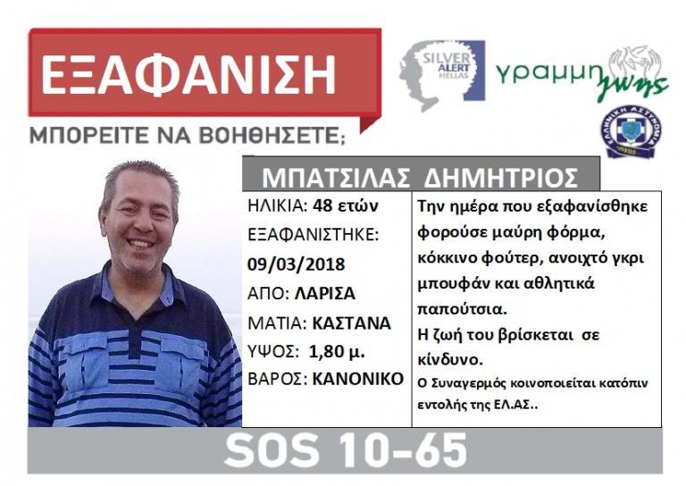 Λάρισα: Αγωνία για τον Δημήτρη Μπατσίλα – Μια εβδομάδα αγνοούμενος | Newsit.gr