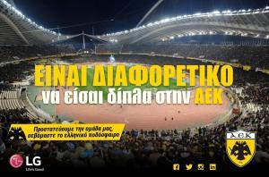 """ΑΕΚ – Παναθηναϊκός: """"Προστατεύουμε την ομάδα μας"""""""