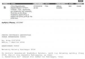 Απίστευτη γκάφα του ΑΠΕ σε τηλεγράφημα για τις κρίσεις Σμηνάρχων! [pic]