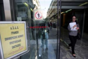 ΑΣΕΠ: Ο πίνακας αποκλειομένων για τις 548 θέσεις στην ΑΑΔΕ