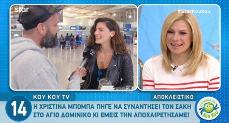 Η Χριστίνα Μπόμπα φεύγει για Άγιο Δομίνικο και απαντά για γάμο και εγκυμοσύνη! | Newsit.gr