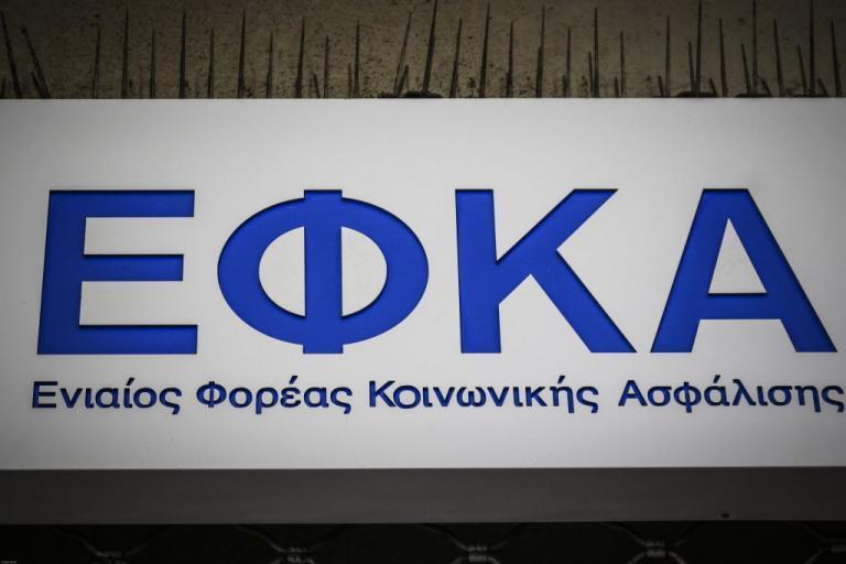 Διευκρινιστική εγκύκλιος για τις εισφορές του ΕΦΚΑ – Ποιους αφορά | Newsit.gr