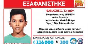 Εξαφανίστηκε 13χρονος στο Περιστέρι!
