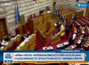 Χαμός στη Βουλή