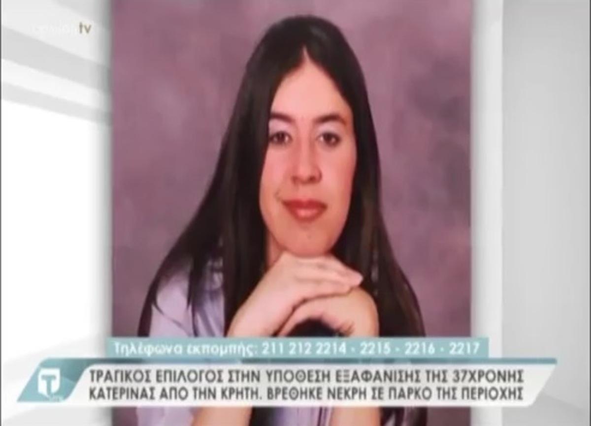 Κατερίνα Γοργογιάννη: Η ανεργία και ο χωρισμός πριν την εξαφάνιση – «Δεν αυτοκτόνησε» λέει η μητέρα της | Newsit.gr