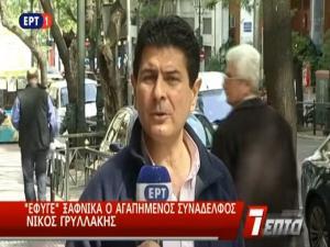 Νίκος Γρυλλάκης: Το τελευταίο τηλεφώνημα στην ΕΡΤ λίγες ώρες πριν πεθάνει [vid]