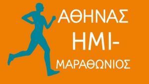 Ημιμαραθώνιος Αθήνας 2018: Οι δύο οδηγίες που πρέπει να έχουν στο νου τους οι συμμετέχοντες