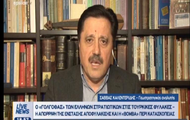 Καλεντερίδης: Η υπόθεση των 2 Ελλήνων θα εξελιχθεί σε «παζάρι» για την έκδοση των Τούρκων στρατιωτικών | Newsit.gr