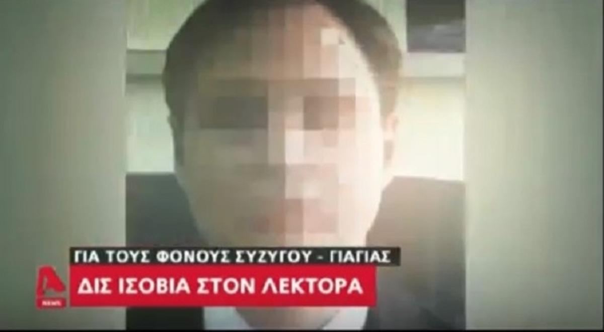 Επιμένει παρά τα δις ισόβια ο λέκτορας: «Αυθαίρετη και άδικη απόφαση – Δεν υπάρχει κανένα στοιχείο» | Newsit.gr
