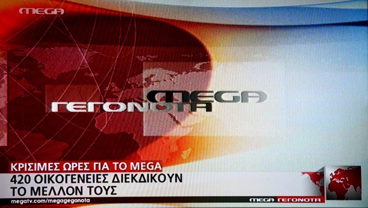 Έντονη αντίδραση των εργαζομένων του MEGA – Προσπαθούν να σταματήσουν το «λουκέτο» | Newsit.gr