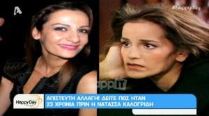 Νατάσα Καλογρίδη: Ήταν μια άλλη πριν από μερικά χρόνια…