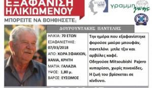 Κρήτη: Αγωνία για τον Παντελή Δουρουντάκη – Αγνοείται από την Τετάρτη