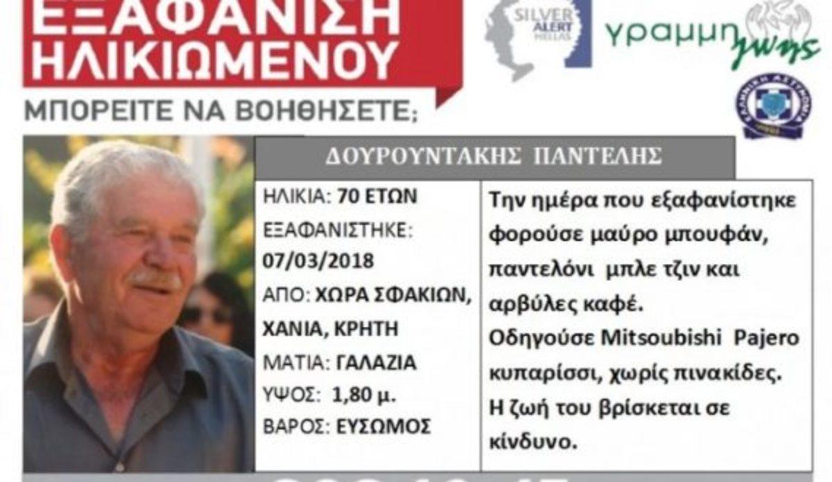 Κρήτη: Αγωνία για τον Παντελή Δουρουντάκη – Αγνοείται από την Τετάρτη | Newsit.gr