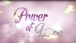 Ανατροπή στην αποχώρηση του Power of Love!
