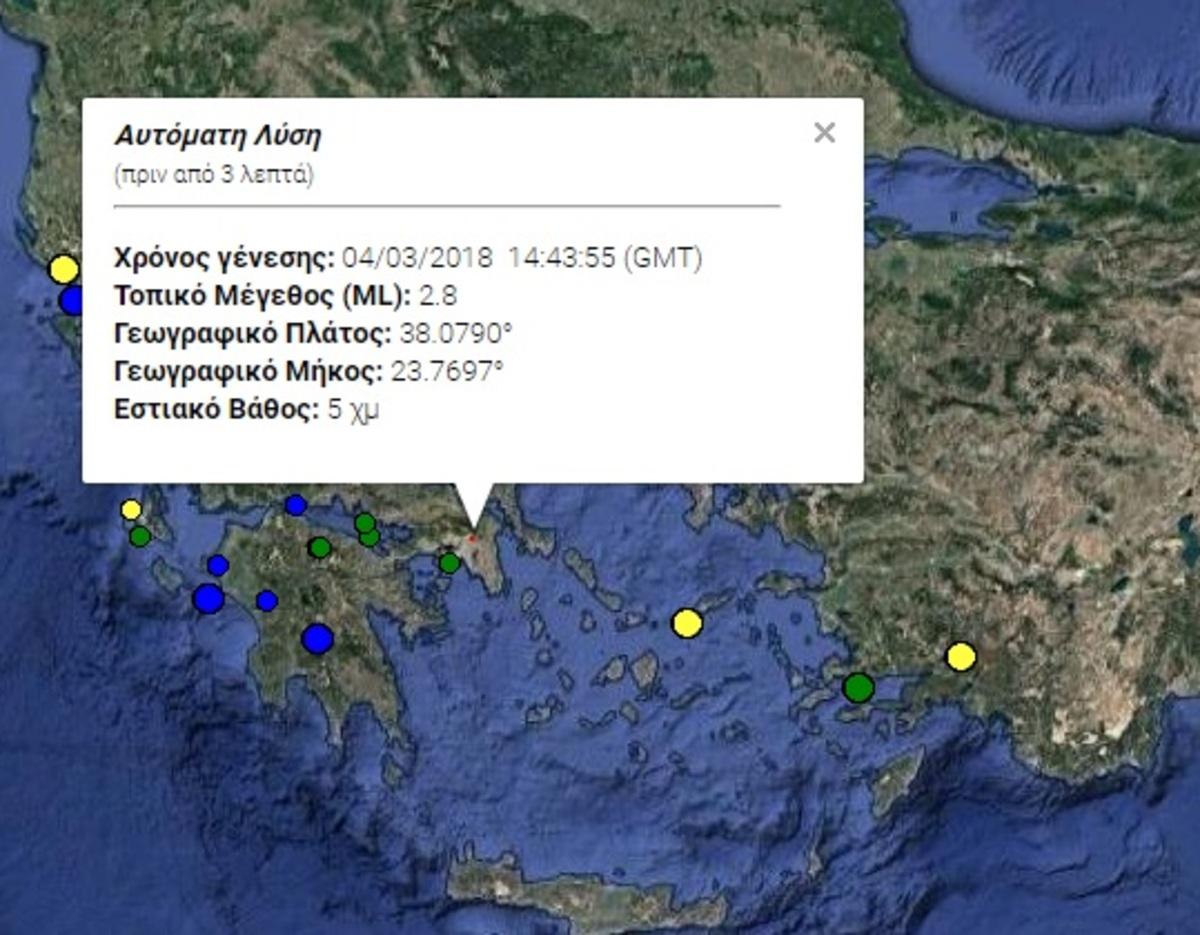 Σεισμός ΤΩΡΑ – Έγινε αισθητός στην Αττική! | Newsit.gr