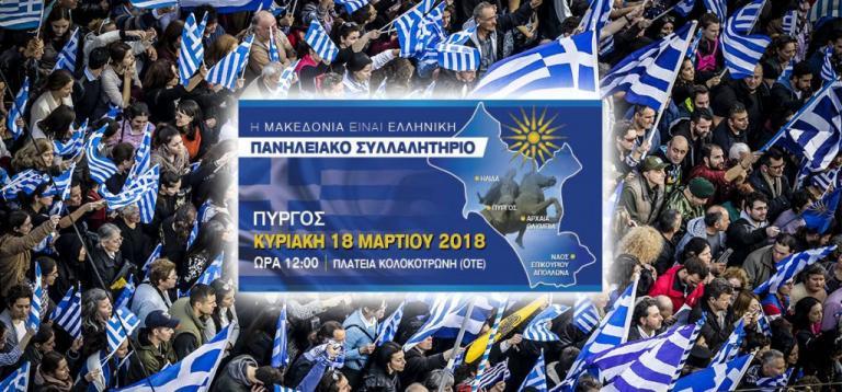 Πύργος: Συλλαλητήριο για τη Μακεδονία την Κυριακή 18 Μαρτίου – Πυρετώδεις οι ετοιμασίες των διοργανωτών! | Newsit.gr