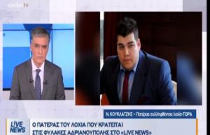Έκκληση από τους συγγενείς των Ελλήνων στρατιωτικών – «Κάντε ότι μπορείτε να γυρίσουν τα παιδιά μας»