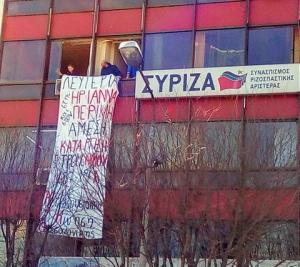 Ντου αναρχικών στα γραφεία του ΣΥΡΙΖΑ στη Θεσσαλονίκη