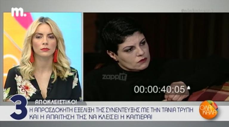 Έξαλλη η Τάνια Τρύπη, διέκοψε τη συνέντευξη! «Τι είμαι εγώ; Είναι δυνατόν τόση ώρα να μου κάνεις…» | Newsit.gr