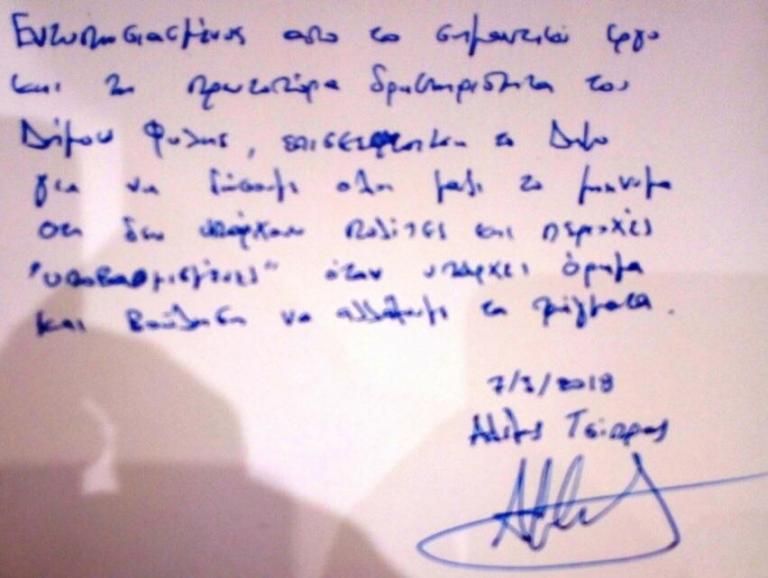 Τσίπρας: Το χειρόγραφο μήνυμα στο δημαρχείο Άνω Λιοσίων [pics] | Newsit.gr