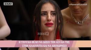 Power of Love: Ξέσπασε σε κλάματα η Τζούλια Καραγιάννη! Ζήτησε να αποχωρήσει!