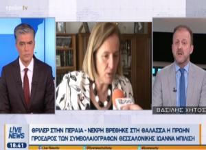 Νεκρή βρέθηκε η πρώην πρόεδερος των συμβολαιογράφων Θεσσαλονίκης