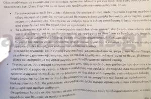 Ρατσιστικό παραλήρημα στο 11ο νηπιαγωγείο Χίου! Έβαλαν στο στόχαστρο μικρό προσφυγόπουλο!