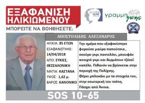 Αγωνία για 85χρονο που εξαφανίστηκε στη Θεσσαλονίκη