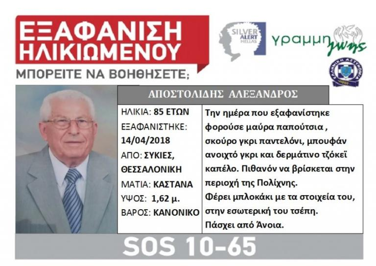 Αγωνία για 85χρονο που εξαφανίστηκε στη Θεσσαλονίκη   Newsit.gr
