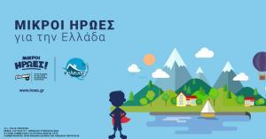 Συνεργασία Stoiximan και Σύμπλευση για ένα κοινό «ταξίδι» στις ακριτικές περιοχές της Ελλάδας