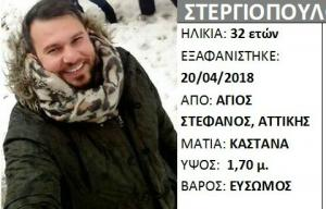 Συναγερμός στον Άγιο Στέφανο: Εξαφανίστηκε ο Γιώργος Σεργιόπουλος