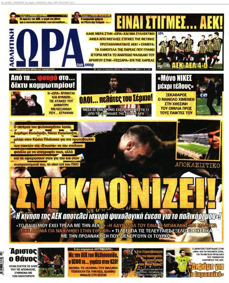 ΩΡΑ ΤΩΝ ΣΠΟΡ 03-04-2018 - Newsit.gr ecc6e507b87