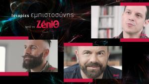 Ο Αντώνης Τσαπατάκης, ο Βασίλης Καλλίδης και ο Δημήτρης Μακαλιάς έχουν κάτι κοινό…
