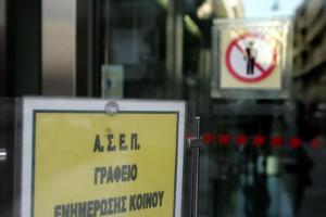ΑΣΕΠ: Οι πίνακες για την Προκήρυξη 3 θέσεων ευθύνης στο Υπουργείο Εργασίας