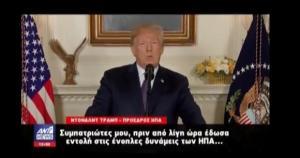 Διάγγελμα Τραμπ για την επίθεση στη Συρία