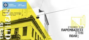 Πιλοτικά προγράμματα έργων του δήμου Αθηναίων