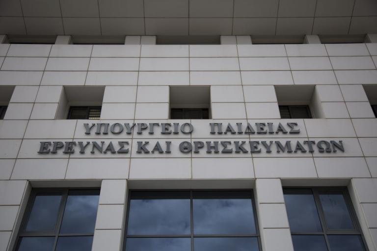 Υπουργείο Παιδείας: Αποσπάσεις εκπαιδευτικών της Δευτεροβάθμιας Εκκλησιαστικής Εκπαίδευσης | Newsit.gr