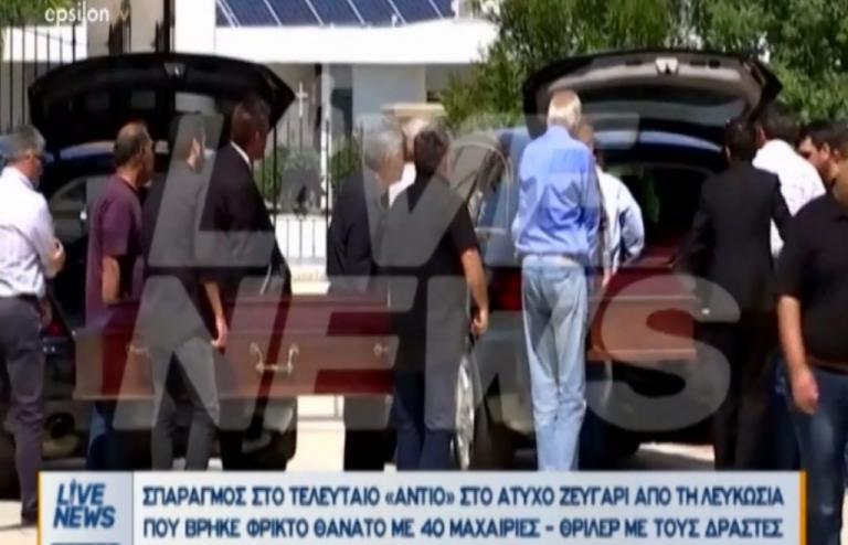 Λευκωσία: Ράγισαν καρδιές στην κηδεία του δολοφονημένου ζευγαριού | Newsit.gr