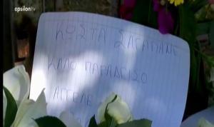 Θρήνος στο Κερατσίνι για τον 16χρονο Κώστα – «Ήταν φρικιαστικό το θέαμα… Πολλά παιδιά λιποθύμησαν»