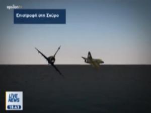 Γιατί έπεσε το Mirage 2000 – 5;